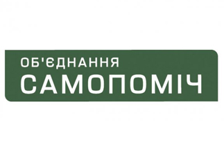 "Partners PROXIMA nominated by Association ""Samopomich"" in candidates for deputy."